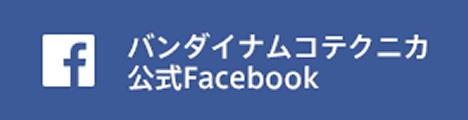 バンダイナムテクニカ公式Facebook