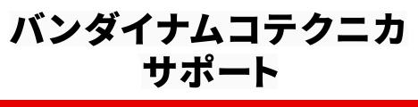 バナサポ - 業務用アミューズメント機器のサポートサイト